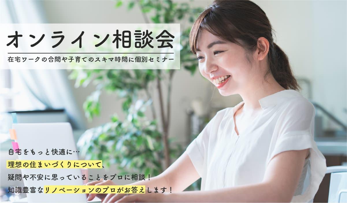 自宅リノベーションオンライン相談会