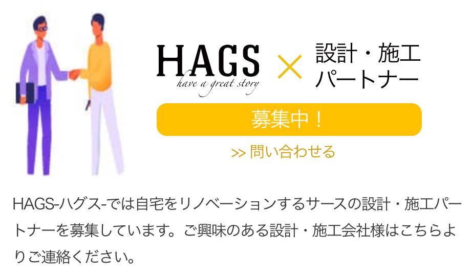 HAGS設計施工パートナー募集